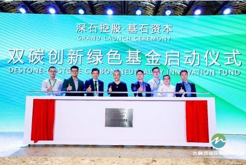 王石领衔双碳创新基金  指向绿色投资与实业结合新范式